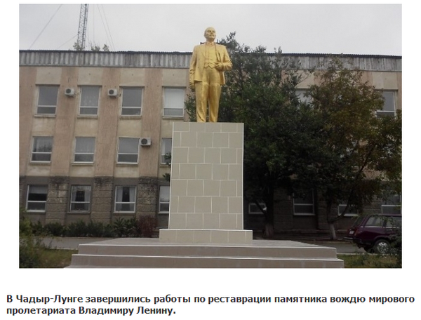 Restoration work completed on the monument to the leader of the world proletariat, Vladimir Lenin repainted gold in Ceadar-Lunga, Gagauzia
