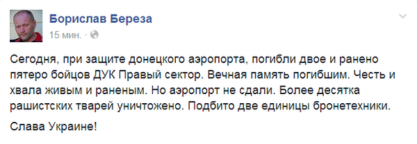Two fighters of Right Sector were killed in Donets'k airport today