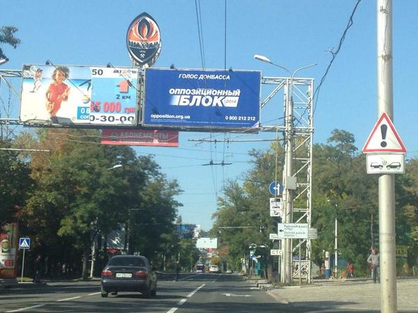 The only Ukrainian political advertising campaign running in Donetsk - Opposition block, reincarnation of Party of Regions