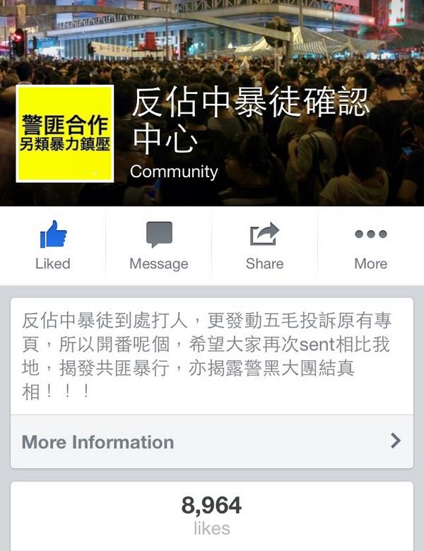 Anti-OccupyHK Thugs Recognition Centre. 8964 Likes.