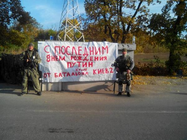 Battalion of Kyiv-2:  Happy Last Birthday, mr Putin