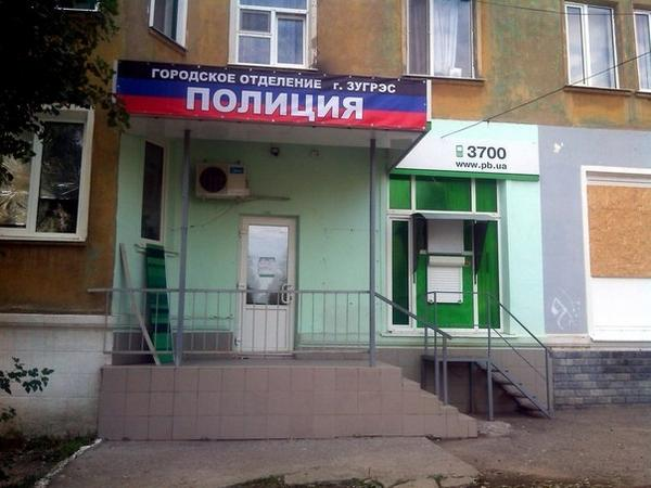 DNR Police is based in robbed office of Privatbank