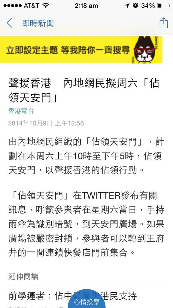 Mainland activists to launch Occupy Tiananmen this Saturday 10am to support Hong Kong OccupyCentral movement