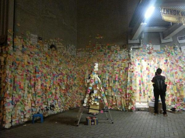 The special wall at Admiralty after midnight