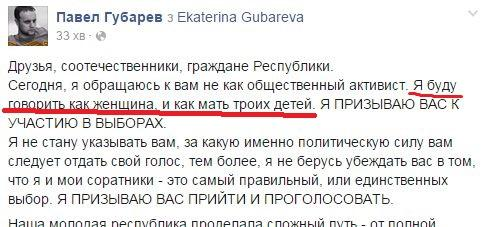Gubarev in Facebook: today i speak to you as a woman and mother of 3 children
