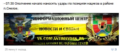 LNR: Militants started to shell Ukrainian position near Smile