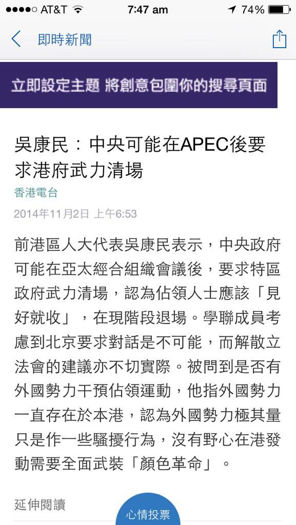 China may order HK Gov to use violent force to end OccupyCentral protests after APEC Nov -Ex-NPC member