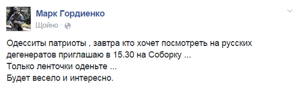 Possible serious clashes tomorrow in Odessa due to Russian nationalists every year march