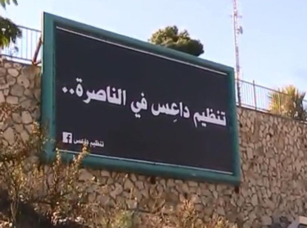 Billboard up in center of Nazareth calling to continue car run-over terror attacks as part of new campaign.