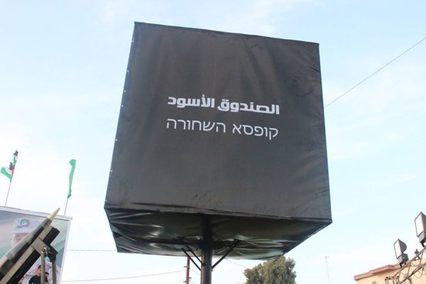 Hamas displays 'black box' at Rafah rally