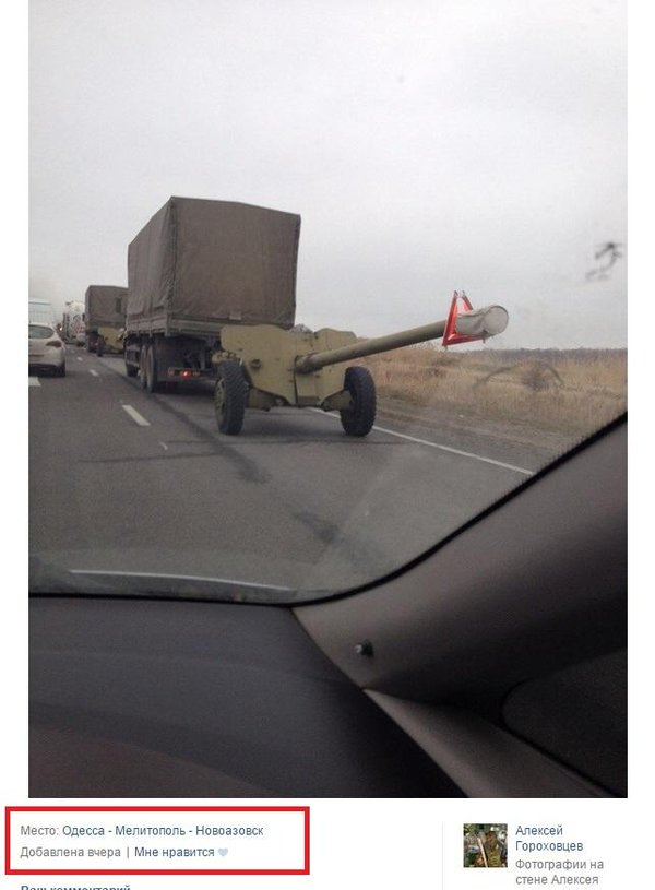 Howitzer on Highway Taganrih-Novoazovsk