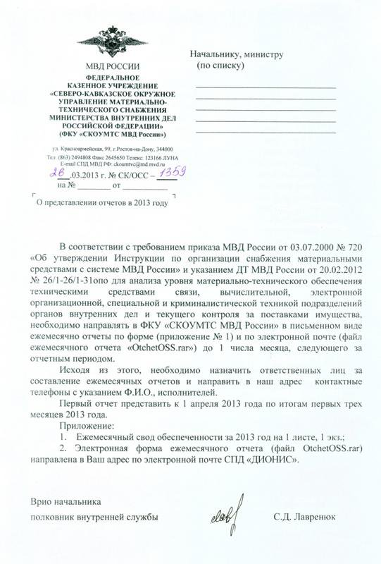 Ukrainian hackers published the 34 GB of documents from a server of the MIA of Russia