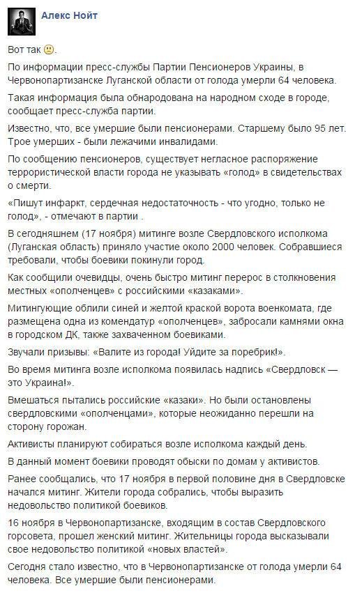 Ukraine party of retired people confirms 64 people in Chervonopartyzansk, Luhansk regions have died fr starvation.