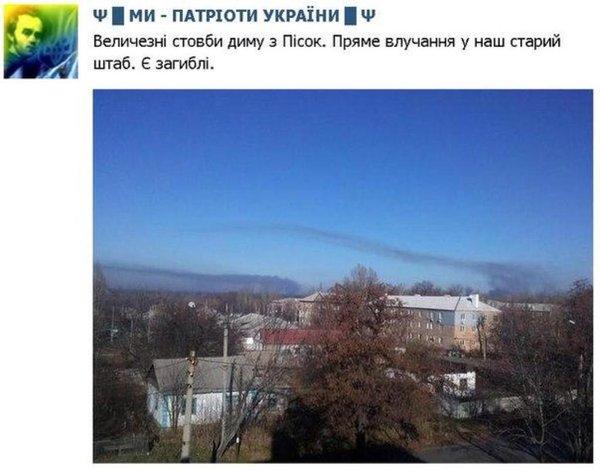 Putin's militants hit Ukrainian old HQ in Piski with mortars