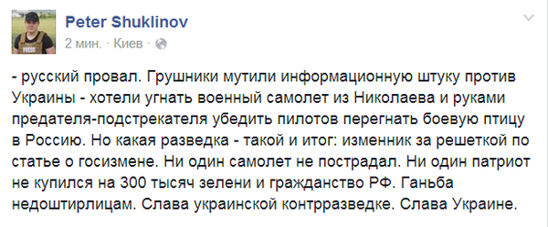 The Russians wanted to steal the Ukrainian military aircraft.
