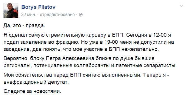 Dnipropetrov'sk MP Filatov exit Poroshenko fraction