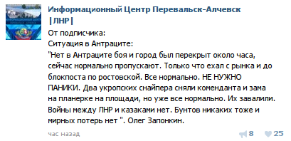 Militants claimed that Antratsyt Commendate was killed by Ukrainian snipers, and there are no riot