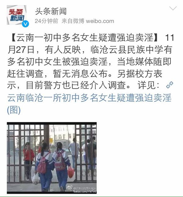 Local media report a primary school in China forced some girl students to prostitute; Police investigating