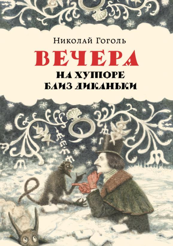 Unique edition with illustrations will be published for the anniversary of Evenings on a Farm Near Dikanka