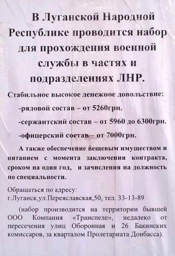 Announcement of the recruitment militants posted up in LNR