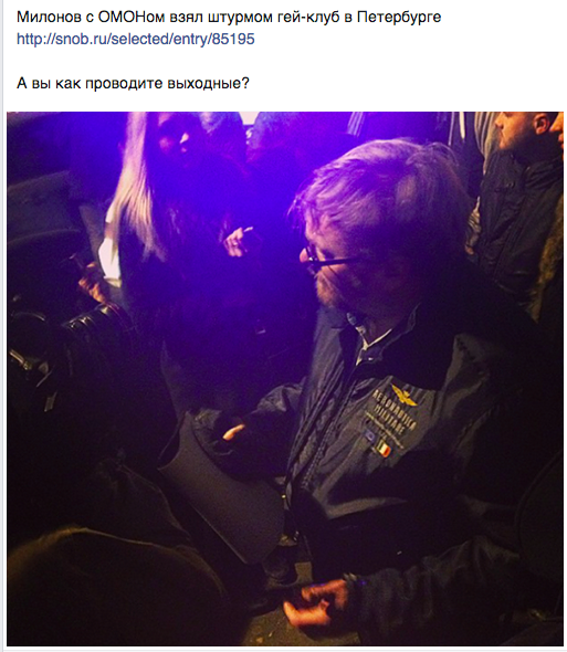 Russian MP Milonov tried to enter St. Pete gay club, rejected by face control stormed it with riot police