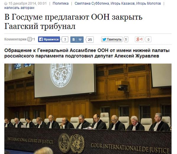 Russian Duma proposes UN to close Haague tribunal .
