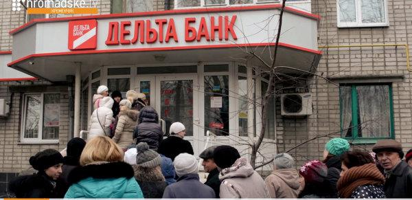 Delta Bank in Kremenchug limited the grant money. Give 100 UAH for one person