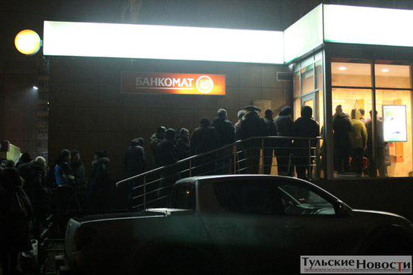 Queue to bank in Tula. 10 PM