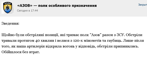 Positions of Azov were shelled with howitzers