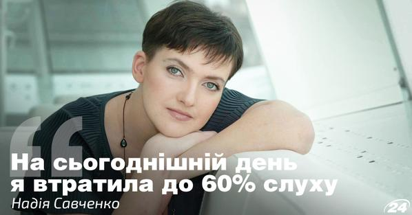 Savchenko said that medical care in prison is available with a delay of three days and ineffective