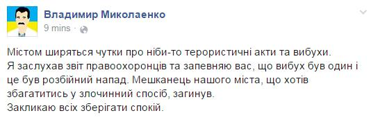 The mayor of Kherson: there was only 1 blast, not related to Conflict - just bank robbery