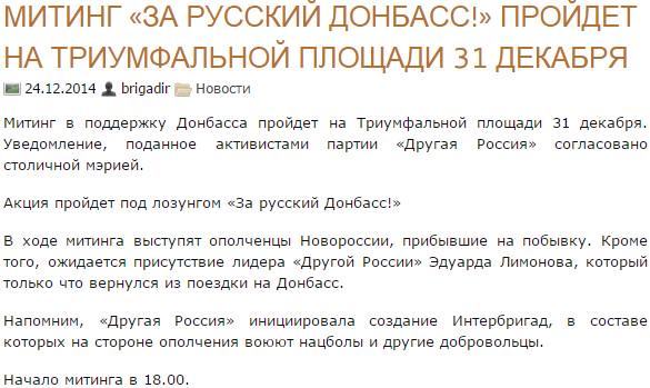 December 31, on the Triumphal square will be a meeting of the Other Russia with the slogan For Russian Donbass.
