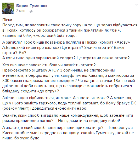 Commander of OUN: to hold ceasefire Ukrainian General Staff decided not to supply ammo, not to support fighters with artillery