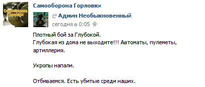 Militants claims that Ukrainian forces went offensive in Horlivka. There are casualties