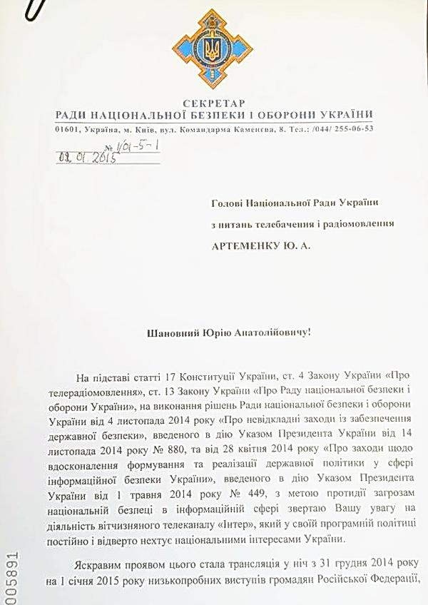 Turchynov of NSDC asks National committee of TV&Radio to look closer at Inter anti-Ukrainian position