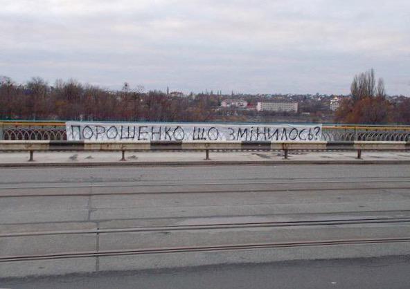 Vinnitsa, bridge over Southern Bug. Poroshenko what's changed?