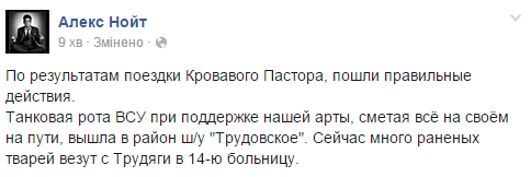 Several reports of tank battle in Pertovs'kyi distict of Donetsk