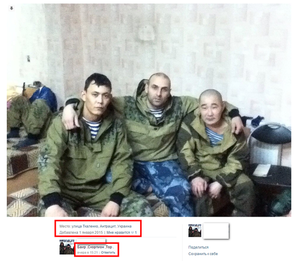 Russian militants in Antratsyt