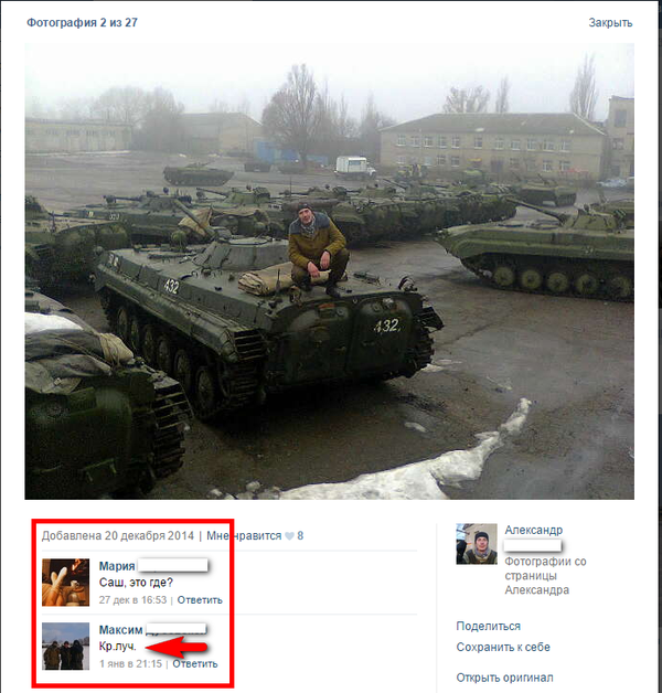 Russian armored vehicles base in Krasnyi Luch