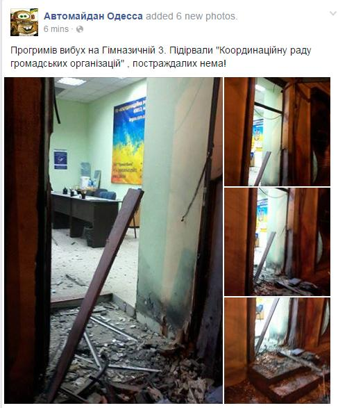 Explosion in Odessa at Coordinating Council of NGOs. No casualties