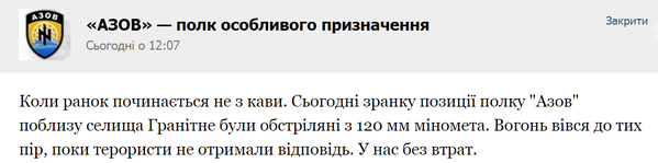 This morning positions of the Azov regiment near Hranite village were fired from mortars.