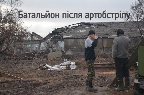 Battalion after shelling.