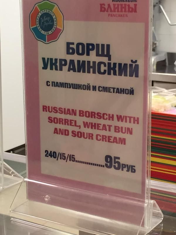 Interesting: for Russians, borsch is Ukrainian, for tourists it's Russian. GUM Moscow