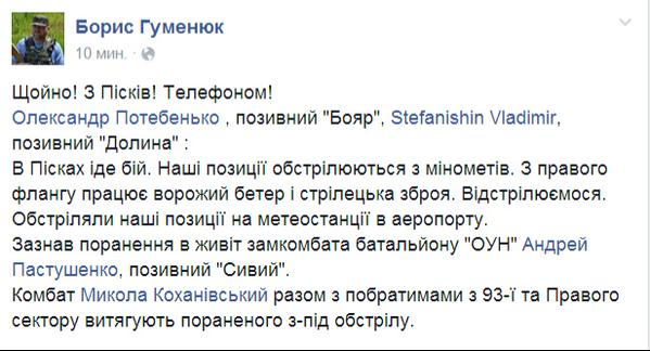 Battle in Piski and airport now. Mortars & machine guns. There are wounded among Ukrainians