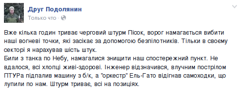 Russians actively using UAVs in Piski battle. Report of 6 items