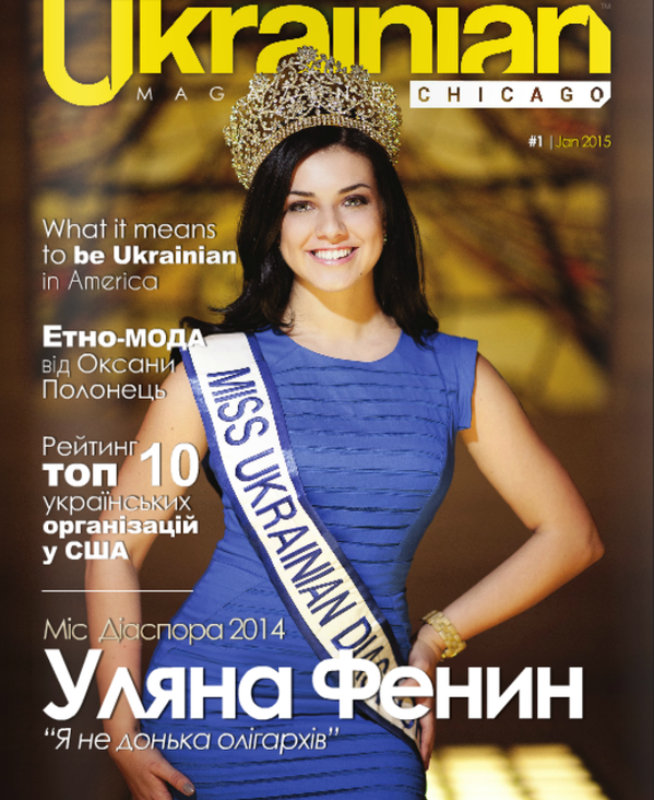 Kyiv Post: Ukrainian magazine launched in Chicago on Jan. 7