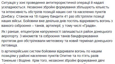 ATO HQ: Situation is getting worse. 41 shelling from the morning
