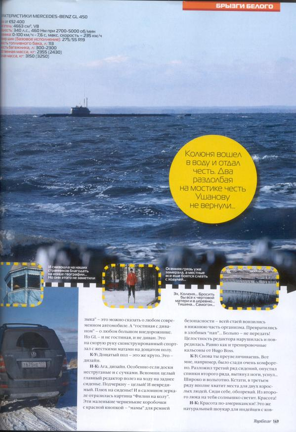 Top Gear accidentally photographed secret Russian submarine