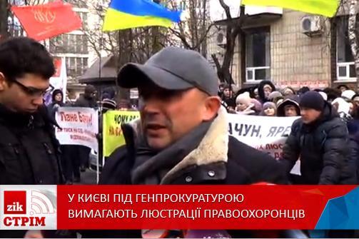 Rally in Kyiv near Prosecutor General's office
