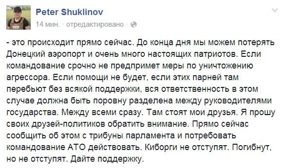 Militants issued an ultimatum to Ukrainian fighters in airport